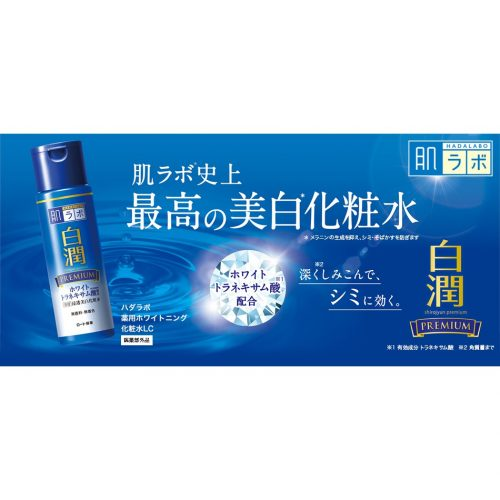 hada-labo-shirojyun-premium-whitening-lotion-rich-170ml-philippines-2